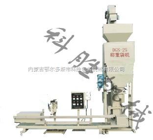 鄂尔多斯市科胜DGS-25大剂量小麦/玉米包装机