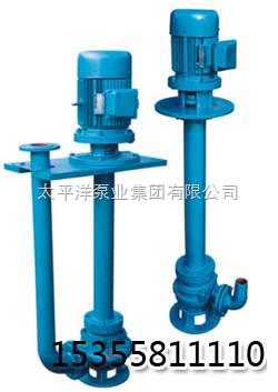 YW50-20-15-1.5,YW液下式排污泵,太平洋泵业集团