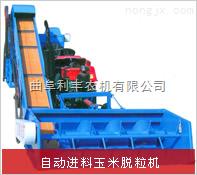 zui新型玉米脱粒机 自动上料玉米脱粒机价格