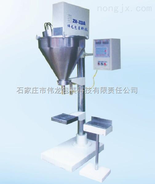 伟龙ZH-ZDA-5粉剂计量包装机粉秤