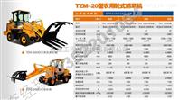 TZM20抓草机厂家供应