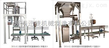 粉剂称重包装机|奶粉定量包装机|包装机