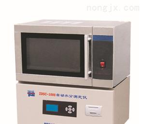 水分测定仪/谷物水分测定仪/粮食水分测定仪/玉米水分测量仪