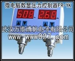 消防新规范用数显压力控制器