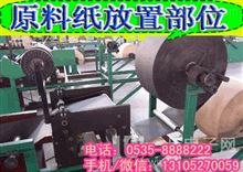 新疆苹果纸袋生产机器,全自动苹果袋机价格26000元每套