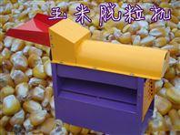 玉米扒皮脱粒机 家用小型玉米扒皮脱粒机型号