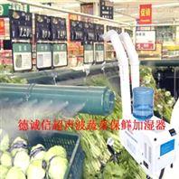 大润发超市蔬菜加湿保鲜系统好用吗_蔬菜保鲜加湿器
