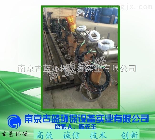 古蓝出产铸件式潜水搅拌机2.2KW 叶轮导流罩可定制不锈钢