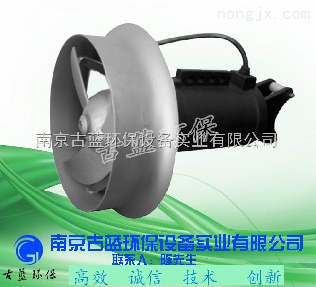 南京古蓝厂家销售QJB潜水搅拌机 水下推流器 100%质量保证