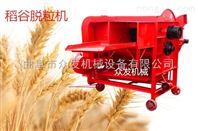 电动稻麦小型多功能脱粒机