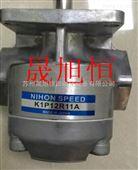 日本NIHON SPEED齿轮泵K1P12R11A现货