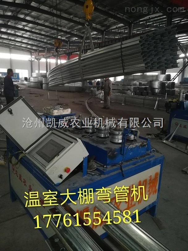農業大棚彎管機是一款用于大棚彎弧加工的設備