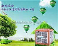 降温除尘的绿色润东方冷风机