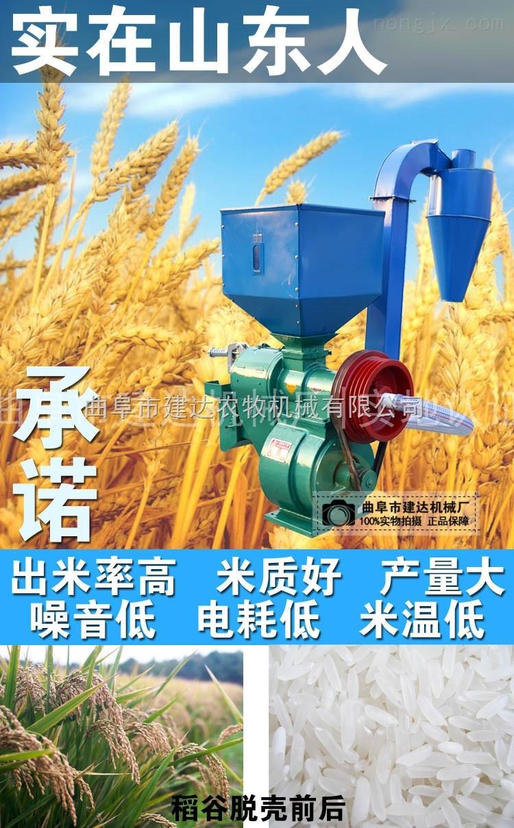 农村脱皮碾米机 稻谷脱壳机厂家