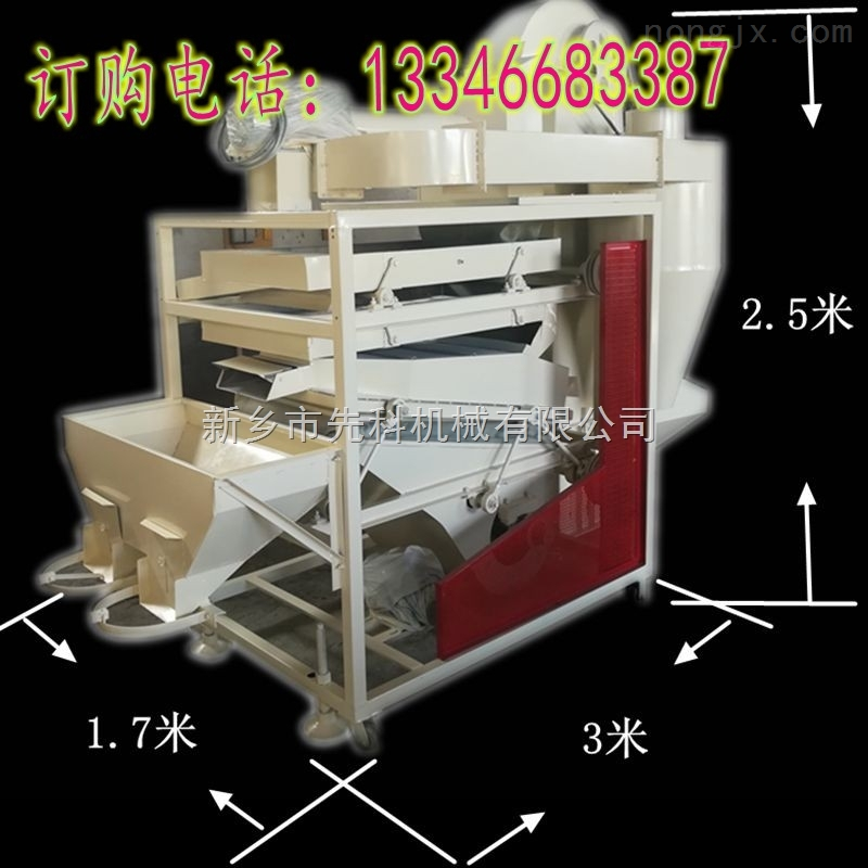 精选小麦种子的机器——小麦精选机