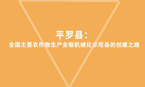 平罗县:全国主要农作物生产全程ca88娱乐平台化示范县的创建之路
