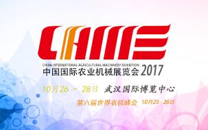 CIAME2017国际农机展专题报道