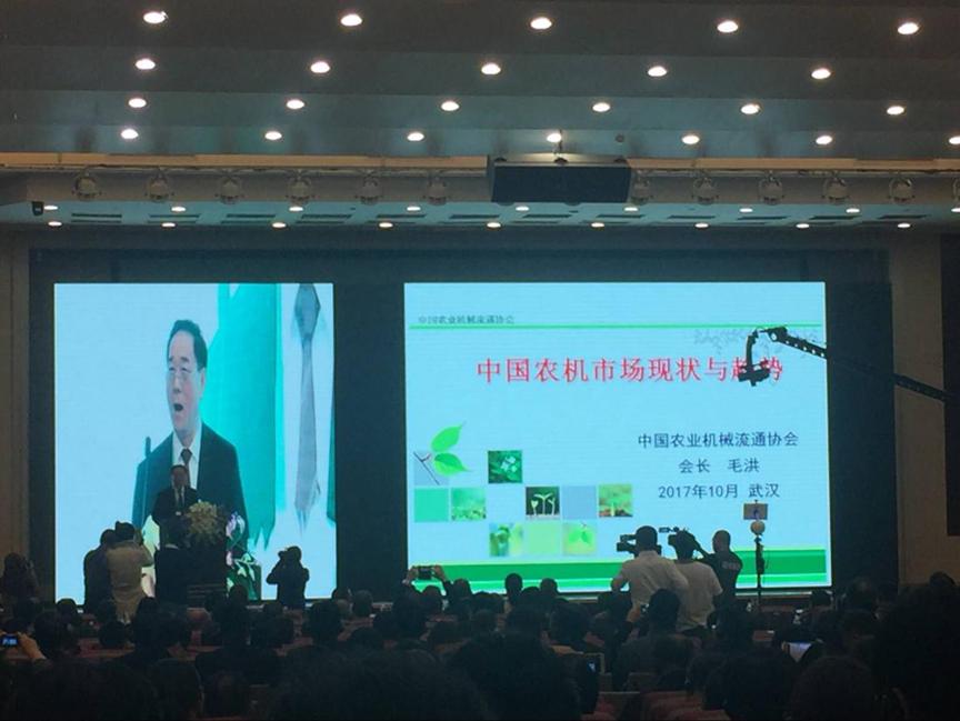 第六届世界农机峰会在湖北武汉国际会议中心隆重召开