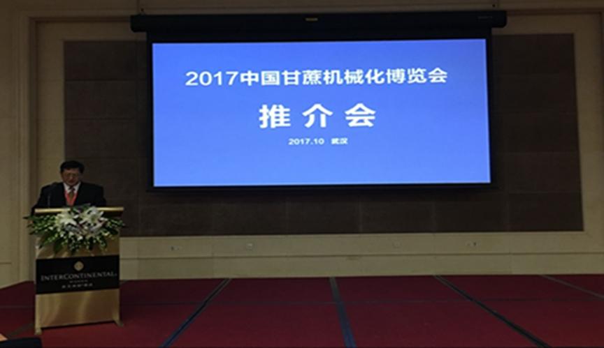 2017第二届龙都国际娱乐甘蔗机械化博览会定于12月10日举办