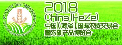 第十三届龙都国际娱乐(菏泽)国际农资交易会暨农副产品大会