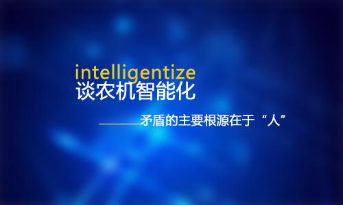 """谈农机智能化:矛盾的主要根源在于""""人"""""""