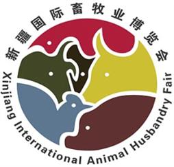 第二届新疆国际畜牧业博览会
