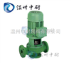 FPG型增强RPP管道离心泵