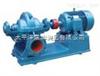 200S-63B离心泵,S离心泵型号,中开离心泵扬程